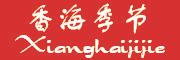 香海季节logo