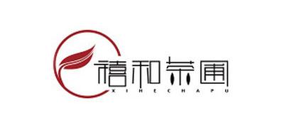 禧和茶圃logo