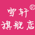 雪轩logo