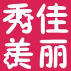 秀佳美丽logo