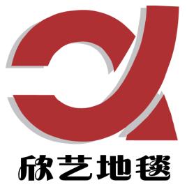 欣艺地毯logo