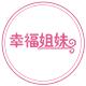 幸福姐妹logo