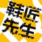 鞋匠先生logo
