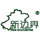 新边界logo