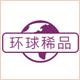 稀品logo