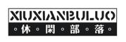 休闲部落logo