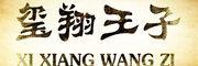 玺翔王子logo
