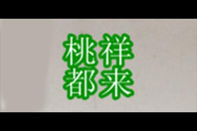 祥来桃都logo