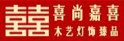 喜尚嘉喜logo