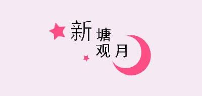 新塘观月logo