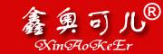 鑫奥可儿logo
