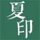 夏印logo