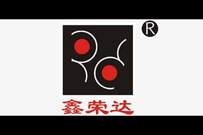 鑫荣达logo