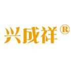 兴成祥logo