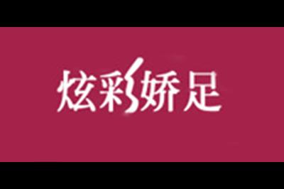 炫彩娇足logo