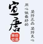 宣唐办公用品logo