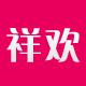祥欢logo