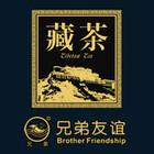兄弟友谊茶叶logo