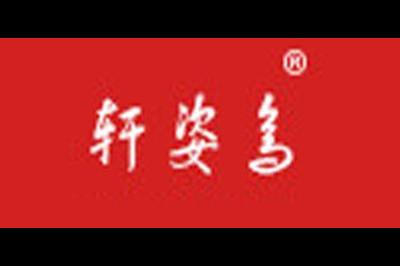 轩姿鸟logo