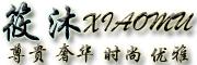 筱沐logo