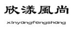 欣漾风尚logo
