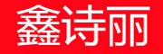 鑫诗丽logo