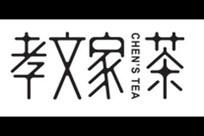 孝文家茶logo