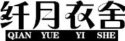 纤月衣舍logo