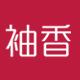 袖香logo