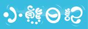 小熊日记logo