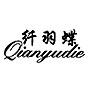 纤羽蝶logo