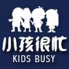 小孩很忙logo