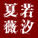 夏若薇汐logo