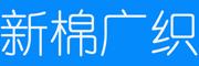 新棉广织logo
