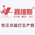 鑫维斯logo