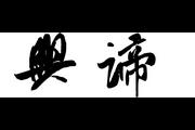 兴谛logo