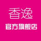 香逸logo