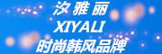 汐雅丽logo