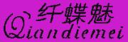 纤蝶魅logo
