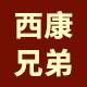 西康兄弟logo