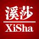 溪莎logo