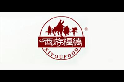 西游福德logo