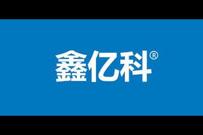 鑫亿科logo