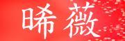 晞薇logo