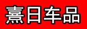 熹日logo
