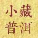 小藏logo