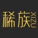 稀族logo