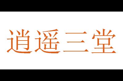 逍遥三堂logo