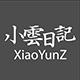 小云日记logo
