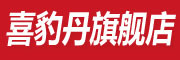 喜豹丹logo